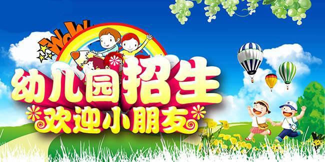 辛口镇中心幼儿园20...